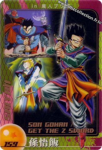 DRAGON BALL MORINAGA 159