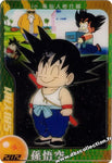 DRAGON BALL MORINAGA 202