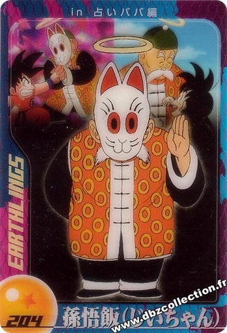 DRAGON BALL MORINAGA 204