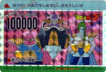 DRAGON BALL PP CARD 00603