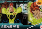 DRAGON BALL MORINAGA 309