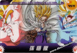 DRAGON BALL MORINAGA 454