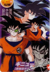 DRAGON BALL MORINAGA 528