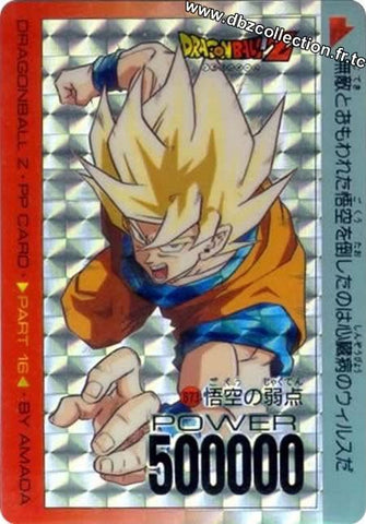 DRAGON BALL PP CARD 00673
