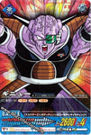 DRAGON BALL DATA CARDDASS PE-018-II