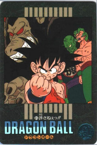 DRAGON BALL VISUAL ADVENTURE 065