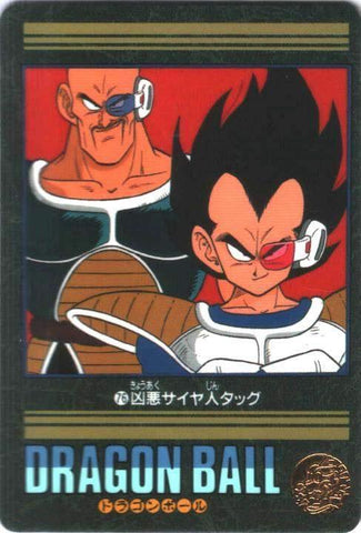 DRAGON BALL VISUAL ADVENTURE 076
