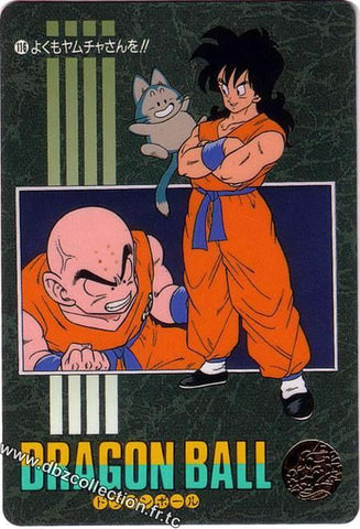 DRAGON BALL VISUAL ADVENTURE 116