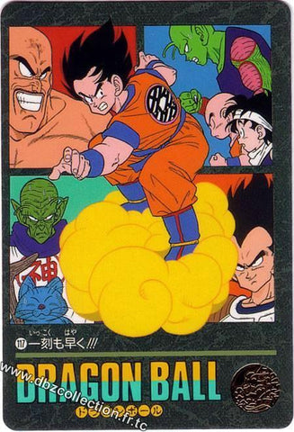 DRAGON BALL VISUAL ADVENTURE 117