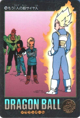 DRAGON BALL VISUAL ADVENTURE 168