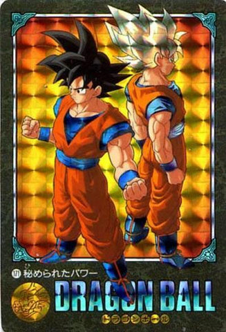 DRAGON BALL VISUAL ADVENTURE 171