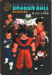 DRAGON BALL VISUAL ADVENTURE 200