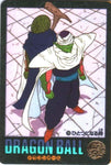 DRAGON BALL VISUAL ADVENTURE 205