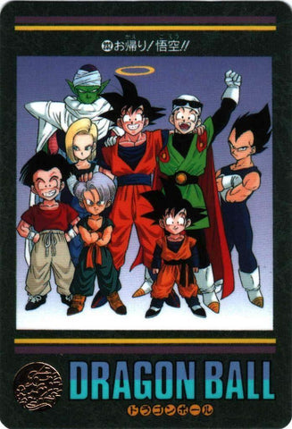 DRAGON BALL VISUAL ADVENTURE 232