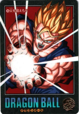 DRAGON BALL VISUAL ADVENTURE 233**