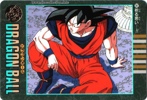 DRAGON BALL VISUAL ADVENTURE 262