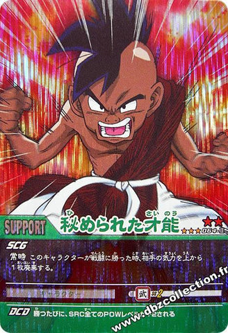 DRAGON BALL DATA CARDDASS 064-II
