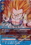 DRAGON BALL DATA CARDDASS 087-II