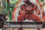 DRAGON BALL DATA CARDDASS S003-1