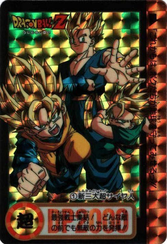 DRAGON BALL CARDDASS 001