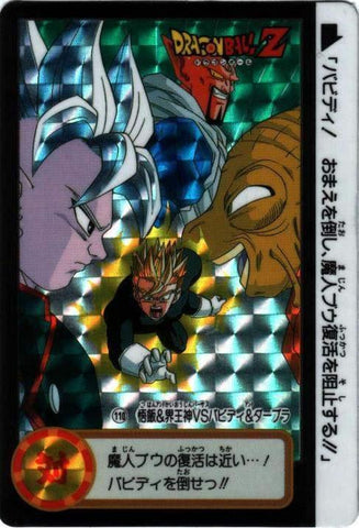 DRAGON BALL Z CARDDASS 110