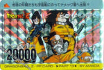 DRAGON BALL PP CARD 00508