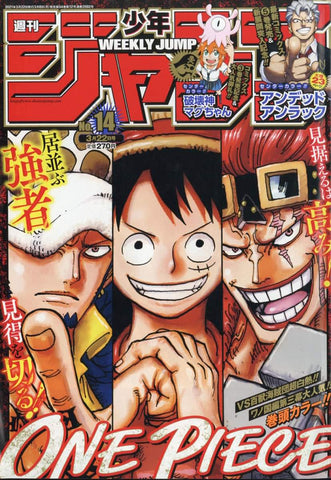 [BOOK] WEEKLY SHONEN JUMP 14/2021 ONE PIECE
