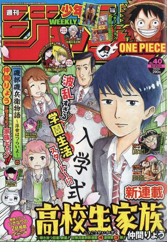 [BOOK] WEEKLY SHONEN JUMP 40/2020