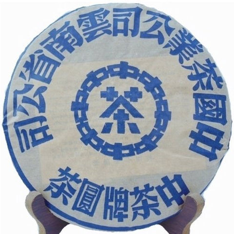 2005 Rich Mellow Chinese Blue Print Round Tea Aged Tree Puer Puerh Tea Cake357g