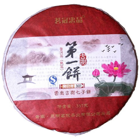 2006yr Hundreds Year Aged Tree No.1 Pu'er Puerh 357g