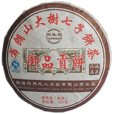 2008 Menghai Gold Bud Tribute Tea Cake, Palace Pu erh Tea Cake, 357g