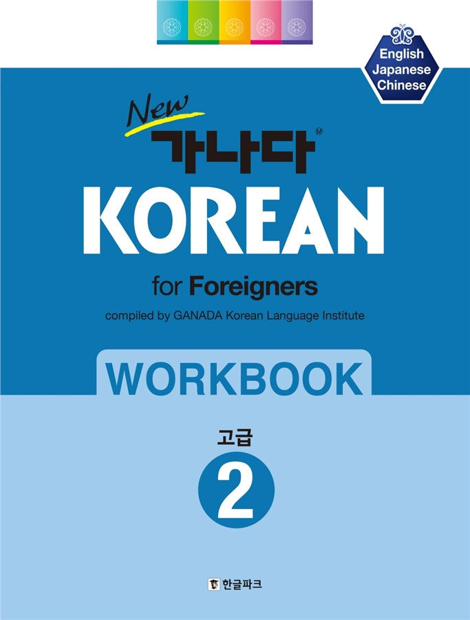 New 가나다 Korean for Foreigners Workbook Advanced 2  – Best Korean