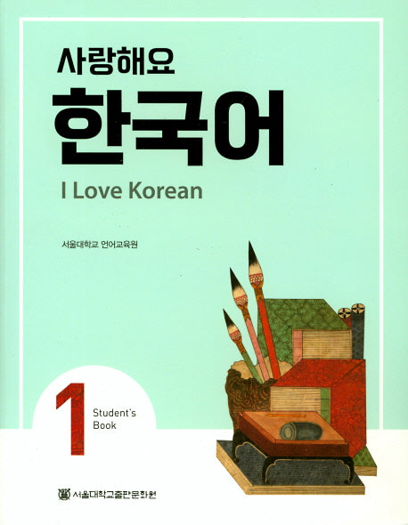 I Love Korean 1  with MP3 Free Download