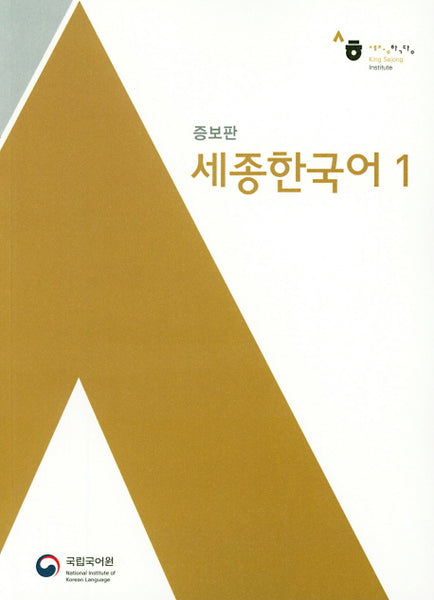 National Institute of Korean Language books series in Korea – Best