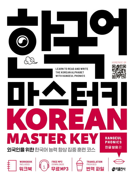 Korean Master Key for Hangeul Phonics with MP3 Free Download – Best