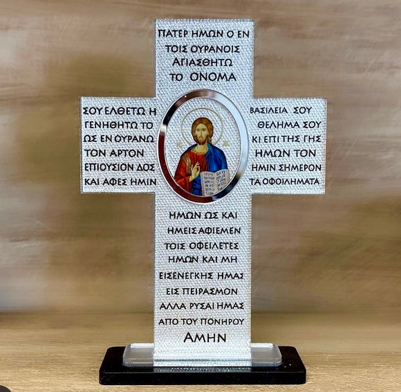 Pater Hmon Prayer Cross Stand- Beautiful Cross Made in Greece- $59