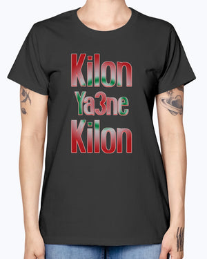Ladies Missy T All Means All - BOLD (kilon Ya3ne Kilon)