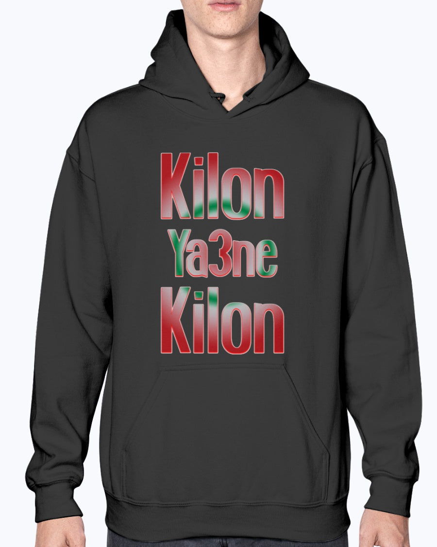 All Means All - BOLD (kilon Ya3ne Kilon) 50/50 Hoodie