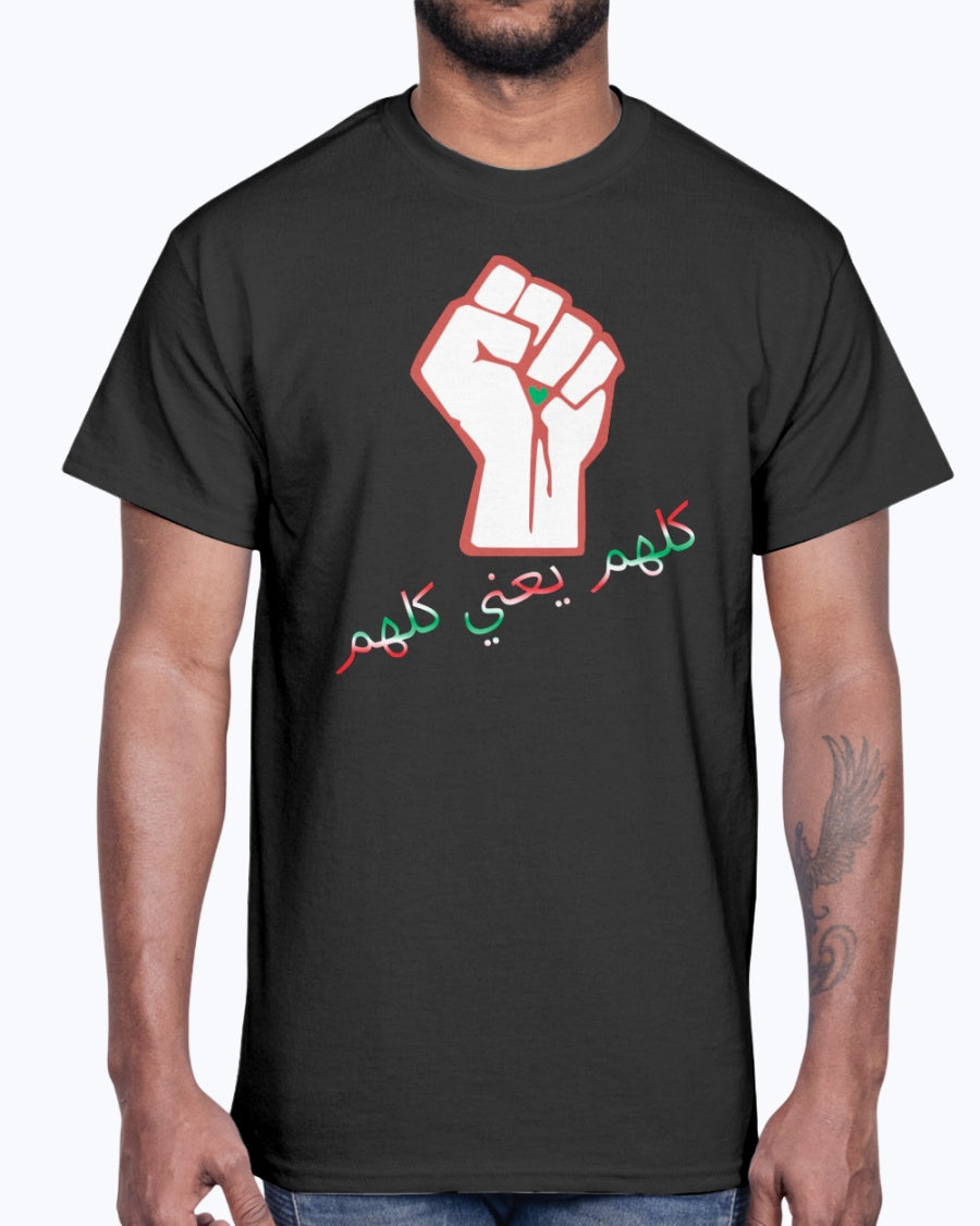 All Means All Fist (Kilon Ya3ne Kilon) Shirt