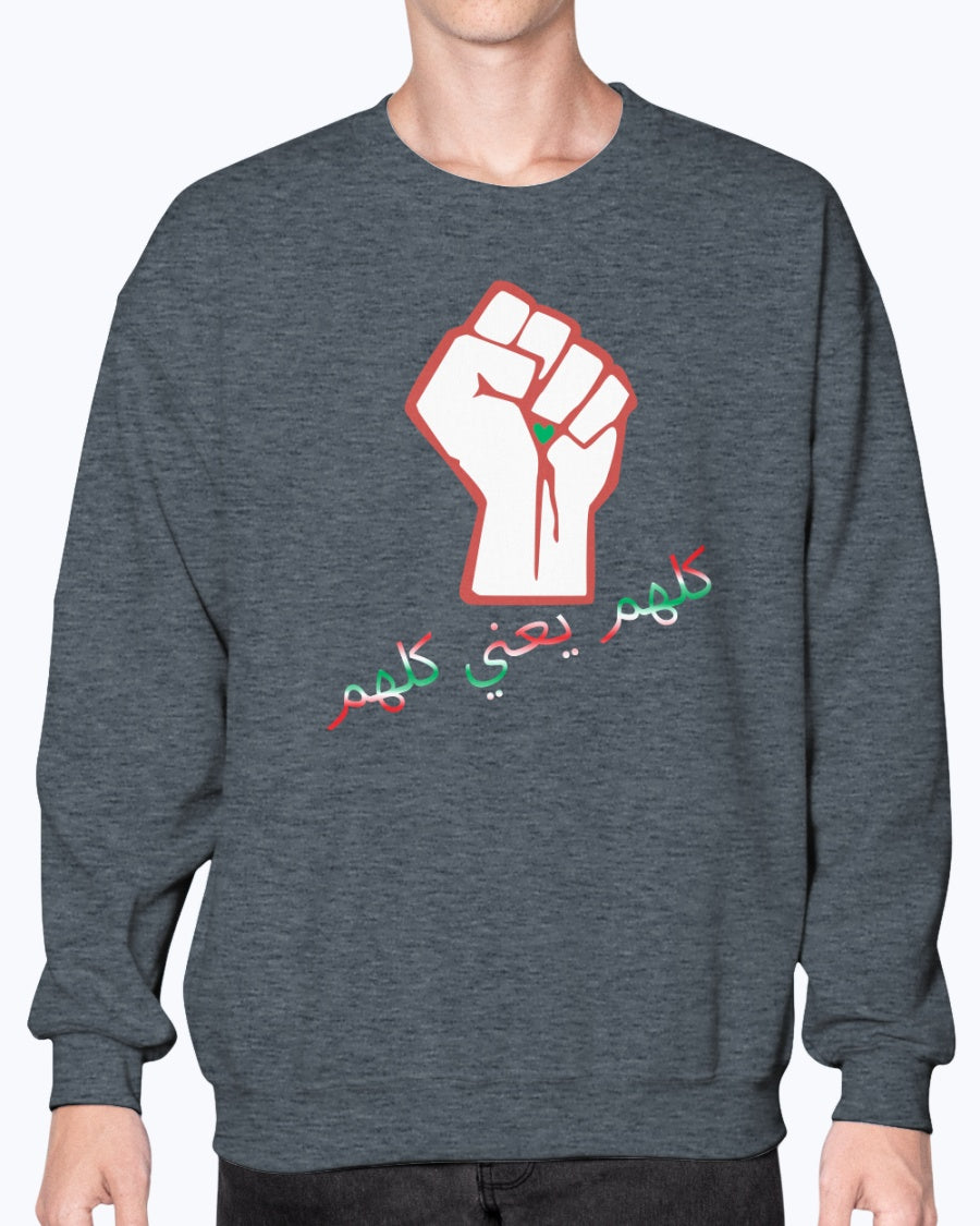 All Means All - Arabic W/ Fist Crew Sweatshirt