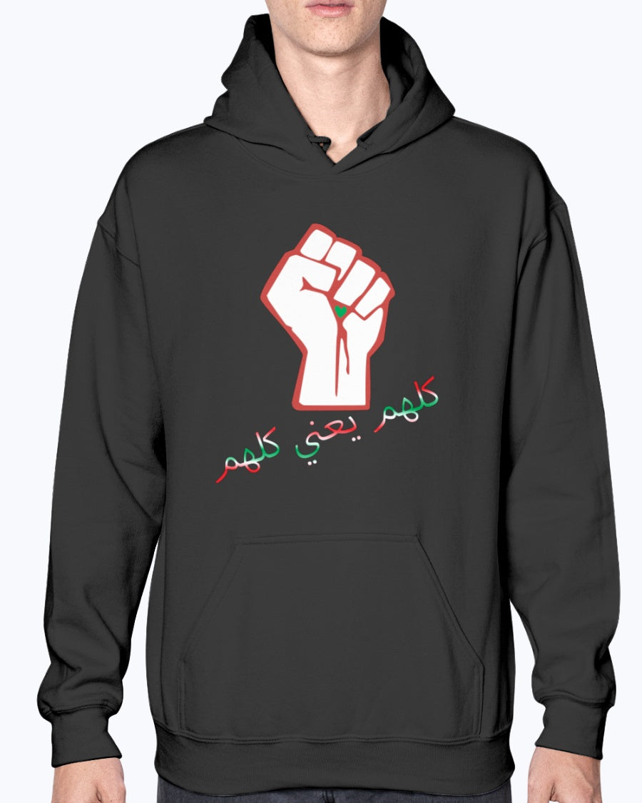 All Means All - Arabic W/ Fist 50/50 Hoodie