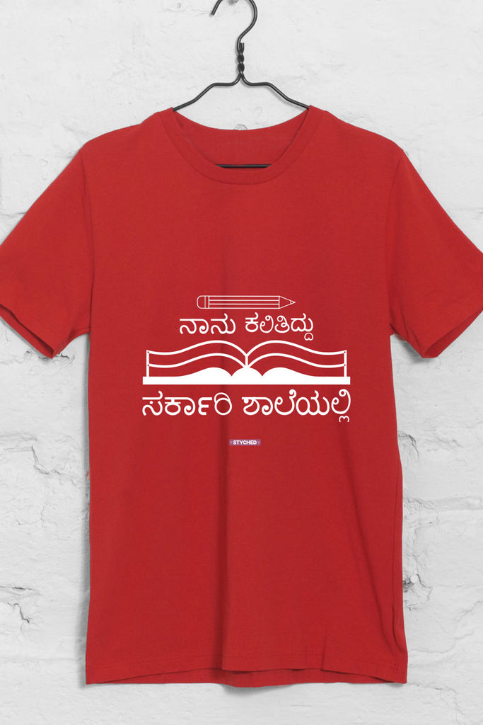 Save Govt. Schools Movement Tee - Styched in India Graphic T-Shirt Red Color