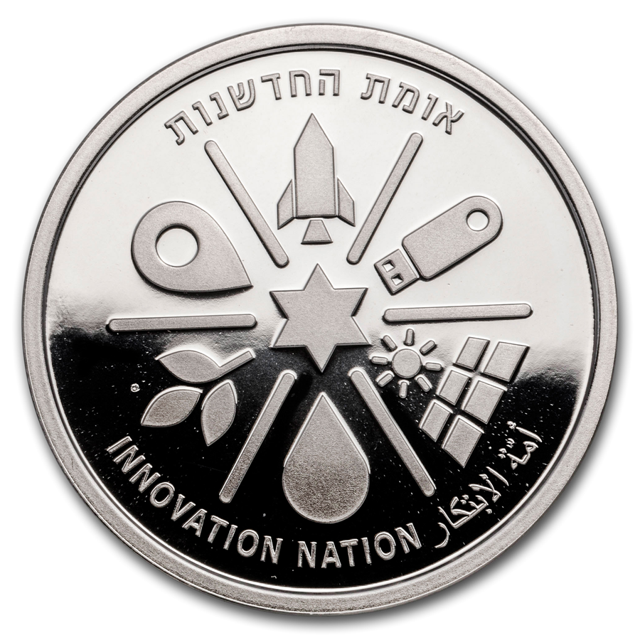 2019 Israel 1 oz Silver 2 NIS Innovation Nation Proof - HMint Precious Metals