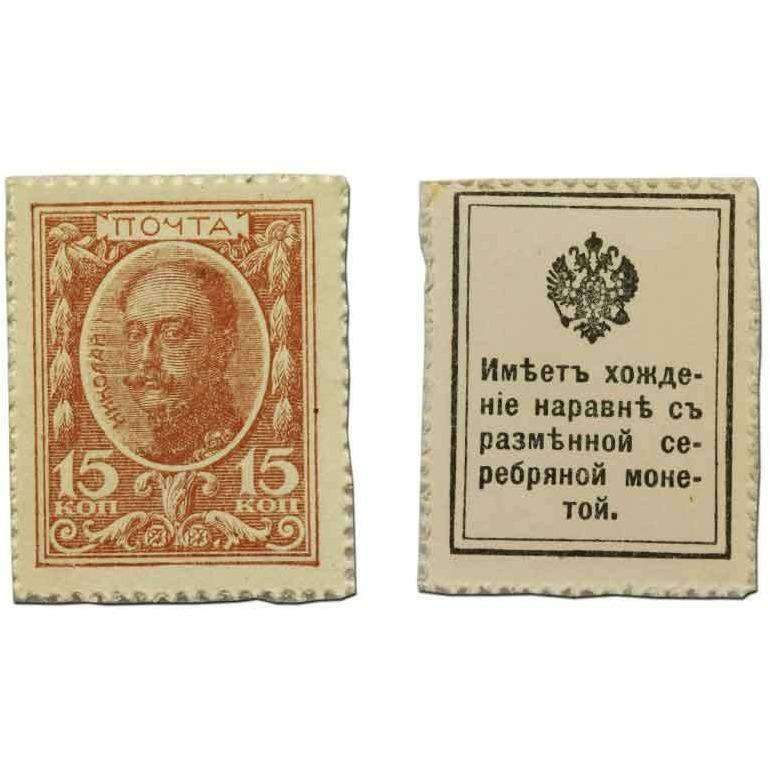 Russia 15 Kopek Stamp Money - HMint Precious Metals