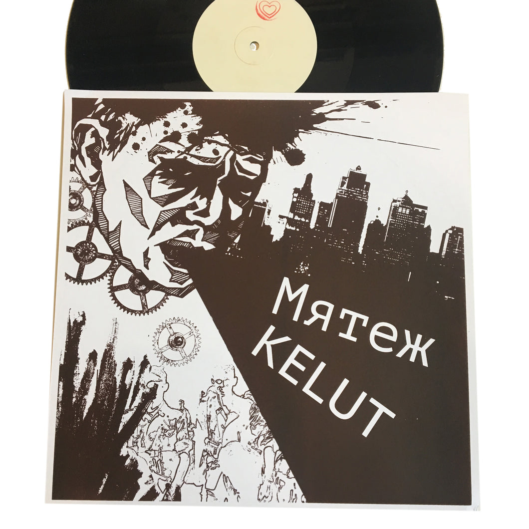 Mrtex / Kelut: Split LP 12