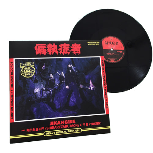 偏執症者 (Paranoid): Jikangire 3 track 45rpm Maxi Single 12