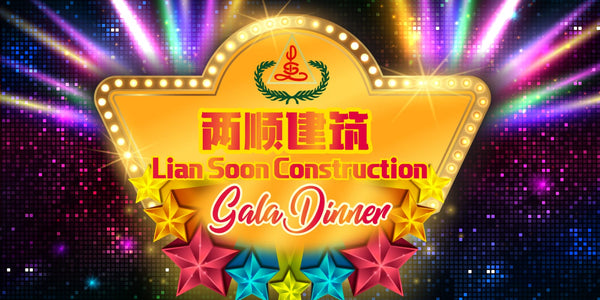 Lian Soon Construction Gala Dinner 2019 @ Intercontinental Hotel | Lian Soon Construction Gala Dinner 2019 @ Intercontinental Hotel