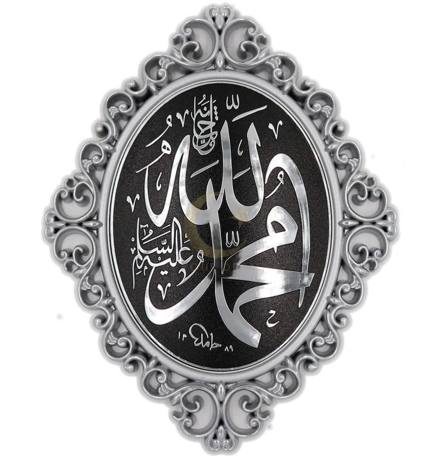 Allah/Muhammad Oval Wall Plaque 24 x 31cm (Silver)
