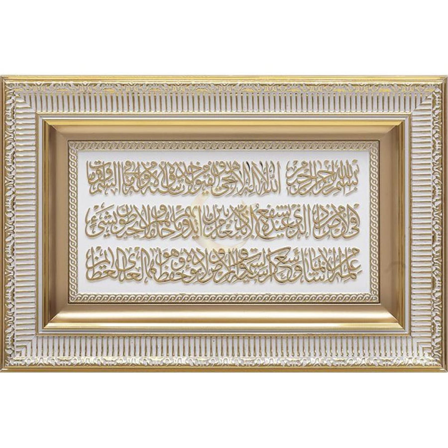 Ayatul Kursi Framed Wall Art - White/Gold - White/Gold