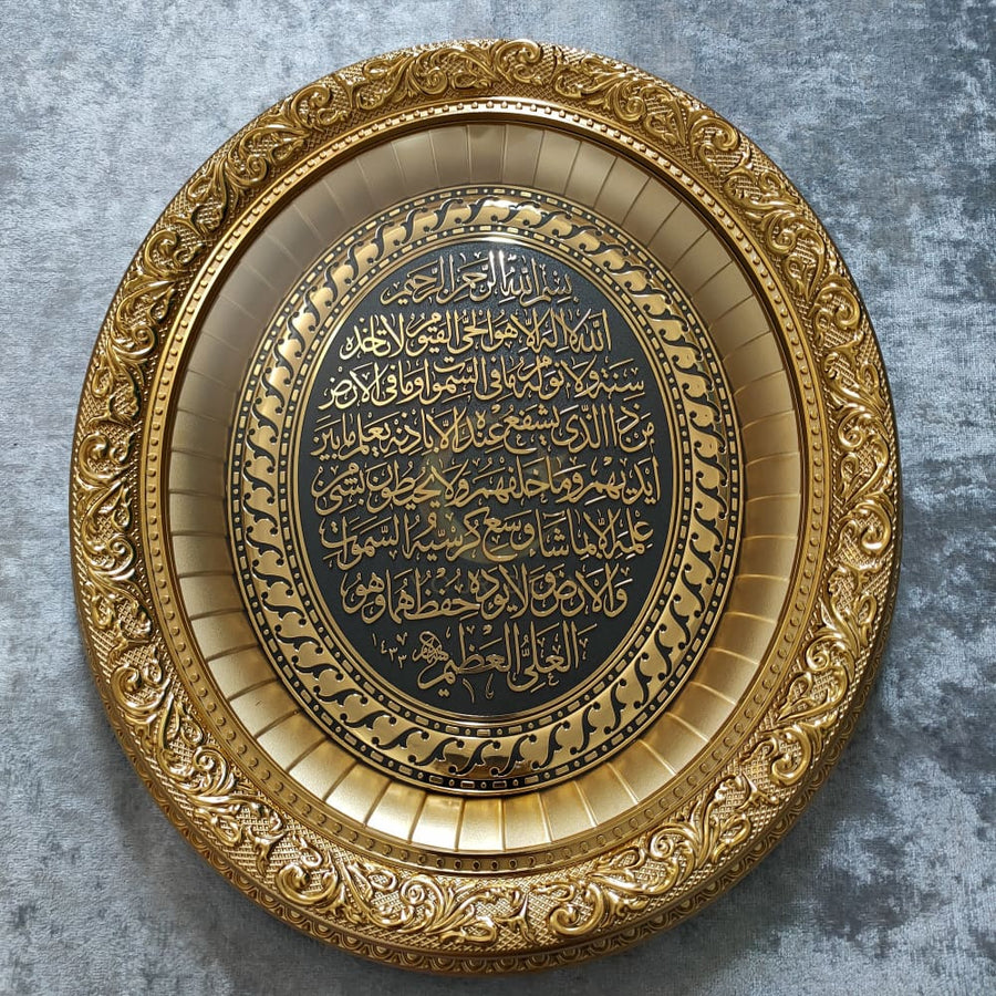 Ayatul Kursi Oval Wall Art (Gold)